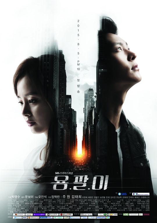 Download Drama Korea Yong Pal Sub Indonesia : download, drama, korea, indonesia, Yong-Pal, AsianWiki