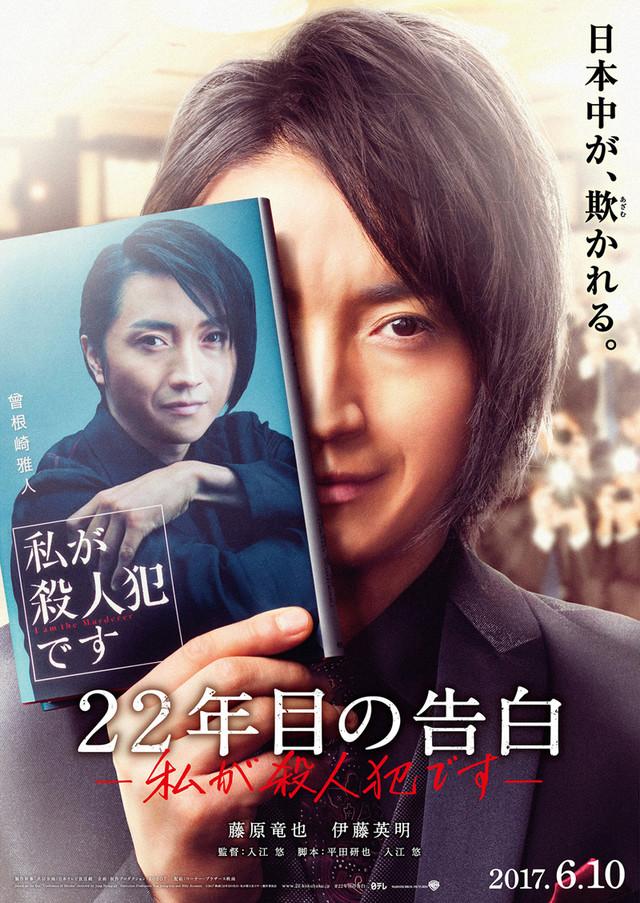 Confession Of Murderer Sub Indo : confession, murderer, Confession, Murder, (Japanese, Movie), AsianWiki
