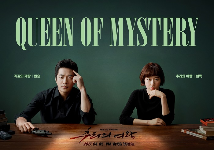 Queen of Mystery-p1.jpg