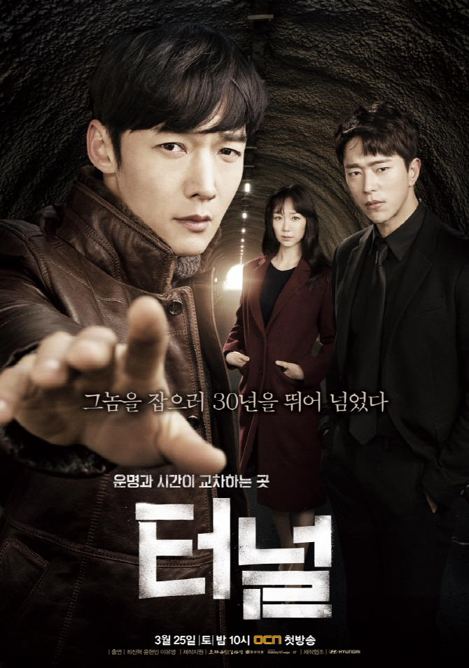 Tunnel (Korean Drama)-p1.jpg
