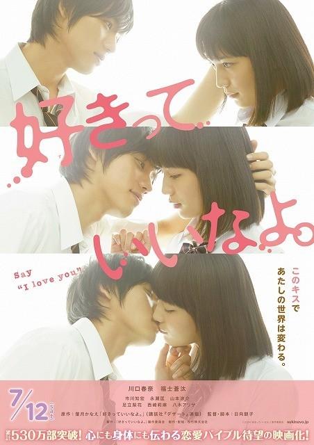 Say I Love You Episode 1 : episode, AsianWiki