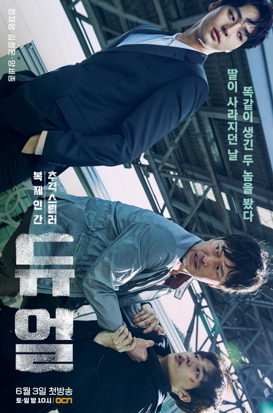 Duel (Korean Drama)-p1.jpg