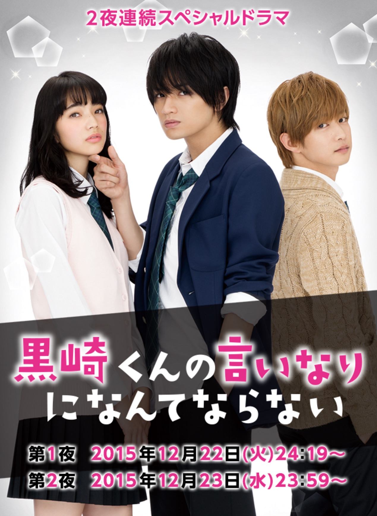 Wolf Girl And Black Prince Film Vostfr : black, prince, vostfr, Black, Devil, White, Prince, (Drama, Special), AsianWiki