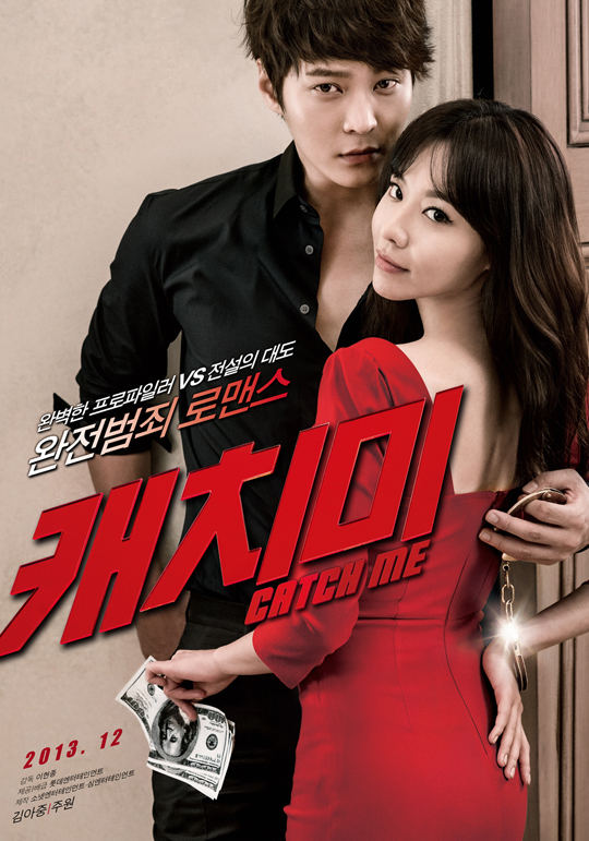 Catch Me - Korean Movie-p1.jpg