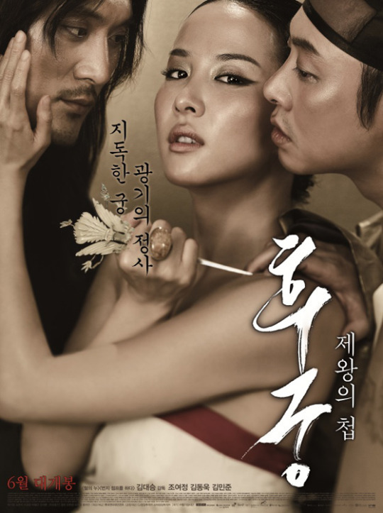 Kings Concubine-p2.jpg