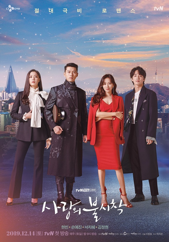 Download Film My Love From The Star Episode 1-21 Subtitle Indonesia : download, episode, subtitle, indonesia, Crash, Landing, AsianWiki