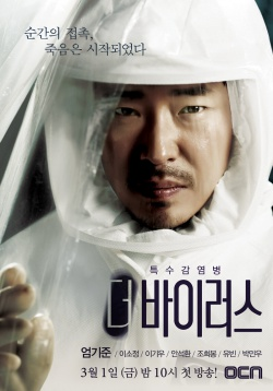 The Virus - Korean Drama-p1.jpg