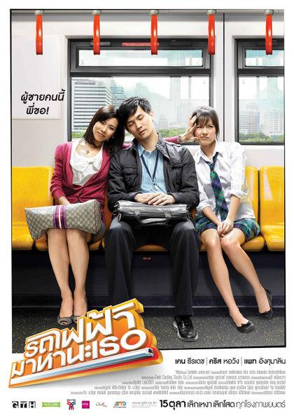 File:Bangkok Traffic Love Story-p2.jpg