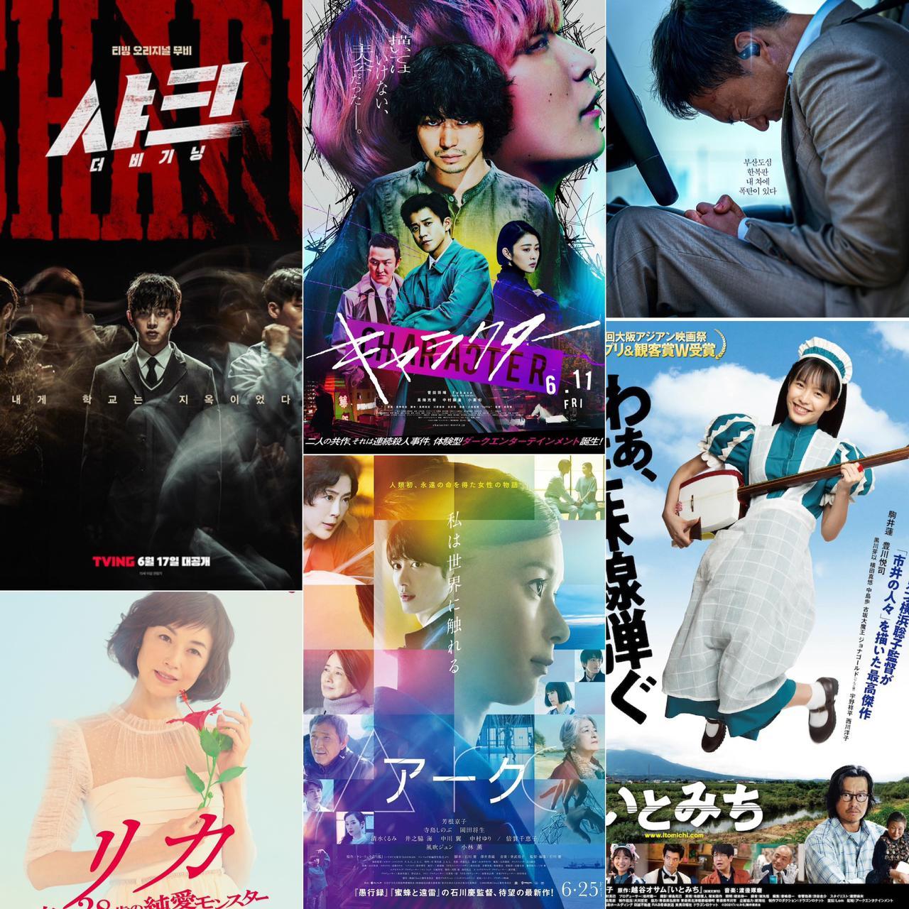 Read more about the article Confira os filmes que estreiam no mês de junho