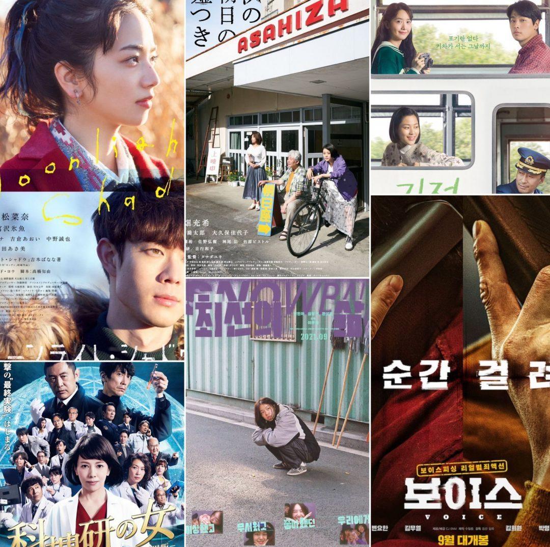 Read more about the article Confira os filmes que estreiam no mês de setembro