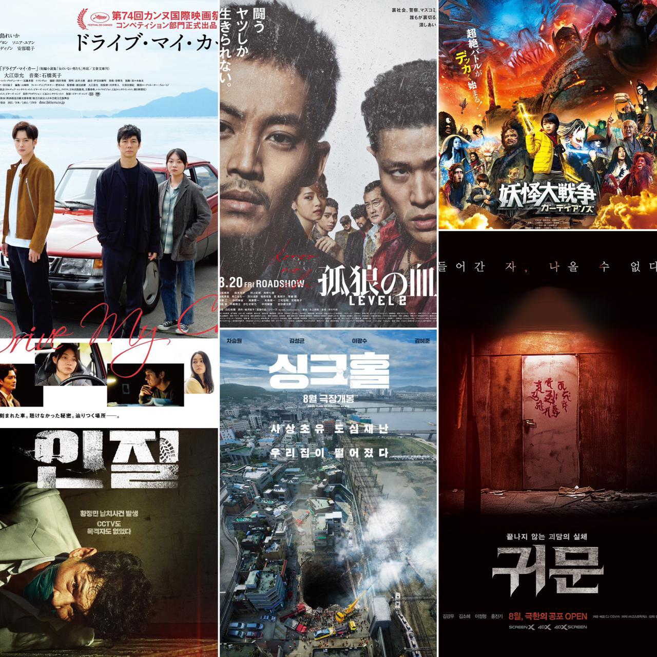 Read more about the article Confira os filmes que estreiam no mês de agosto