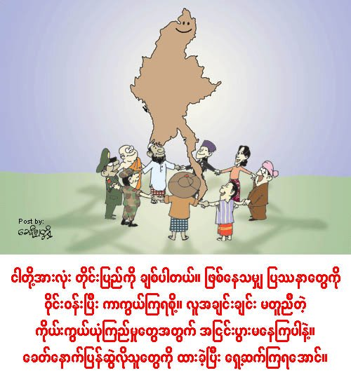 Myanmar ebook cartoon