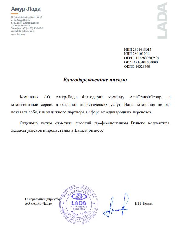 """Благодарственное письмо в адрес Asia Transit Group от АО """"Амур-Лада"""" за компетентный сервис в оказании логистических услуг"""