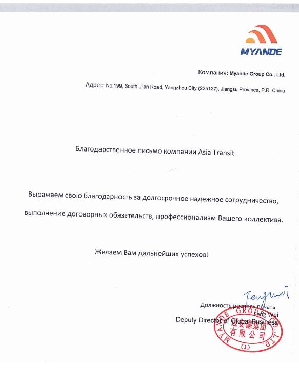 Благодарственное письмо в адрес Asia Transit Group от Myande Group (Китай) за профессионализм