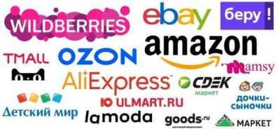 Доставка товаров из Китая для продажи на маркетплейсах