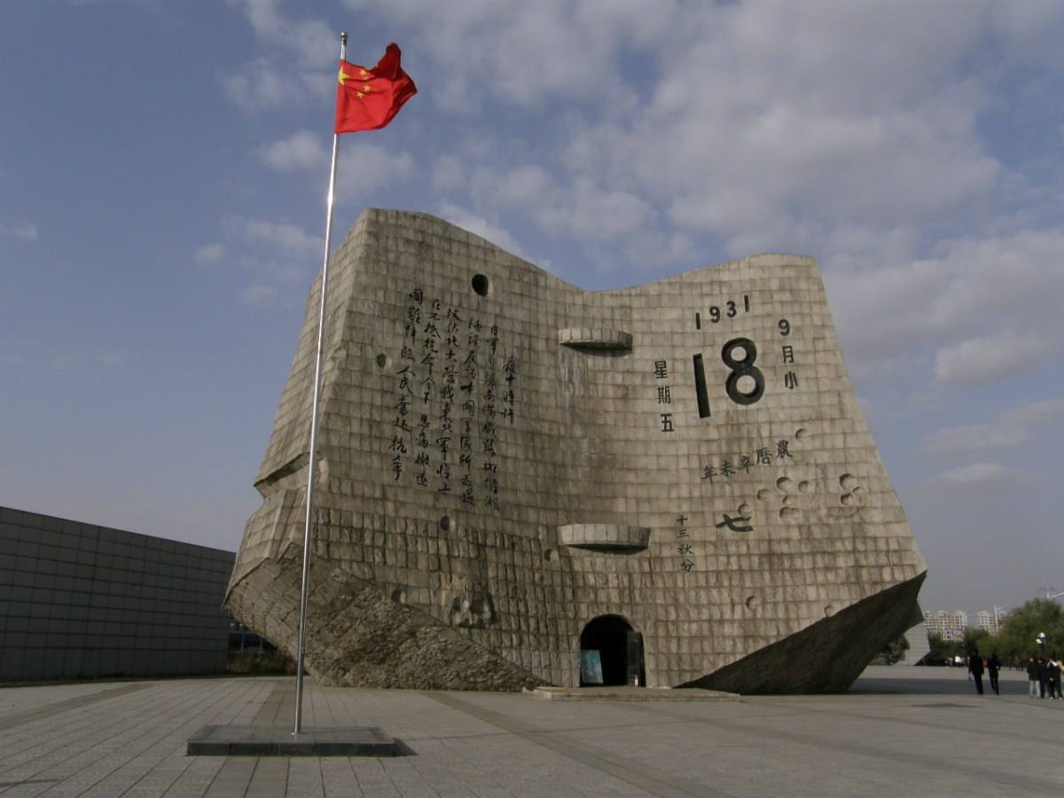 The September 18 History Museum in Shenyang province. Photo by Chen Juda