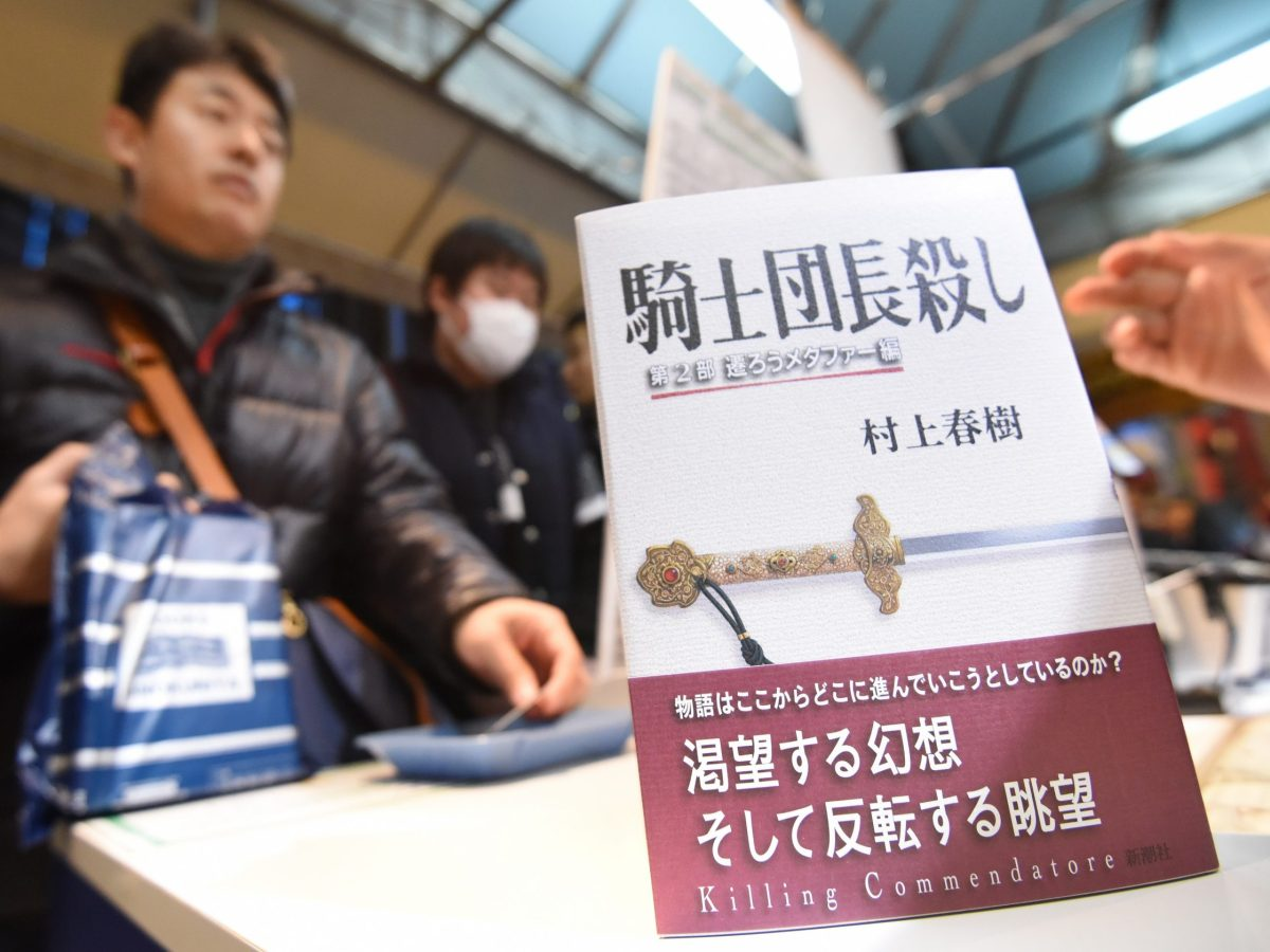 """Copies of """"Killing Commendatore"""" by Haruki Murakami, the Japanese author perennially pegged as a contender for the Nobel literature prize, are displayed at a bookstore in Tokyo as the novel hit shelves in the early hours of February 24, 2017.  Photo AFP/Toru Yamanaka"""