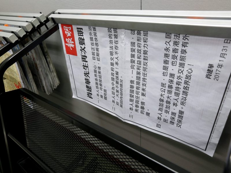 A statement of Chinese billionaire Xiao Jianhua is printed on the front page of local newspaper Ming Pao in Hong Kong.   Photo: Reuters/Bobby Yip