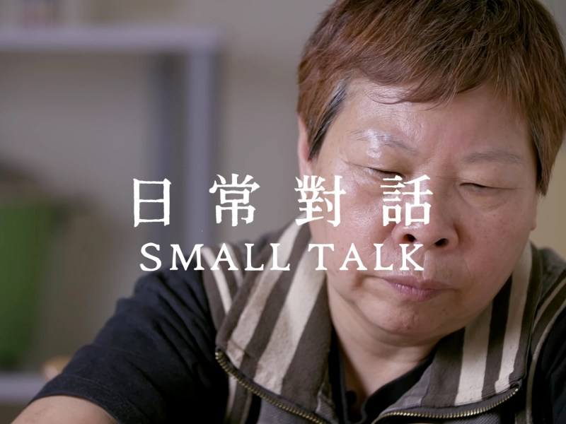 Screen grab of Small Talk, the Taiwan documentary winning Teddy Award for Best Documentary film at the 67th Berlinale