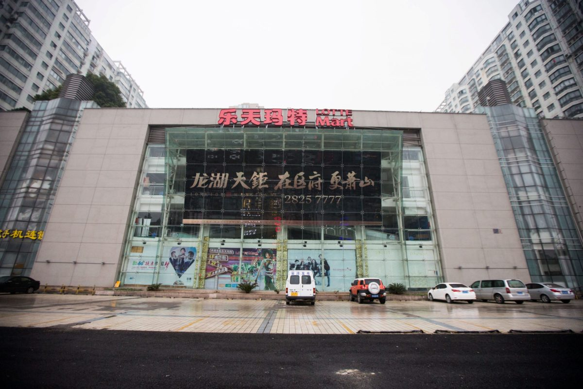 A Lotte Mart is closed in Hangzhou, Zhejiang province. Photo: Reuters