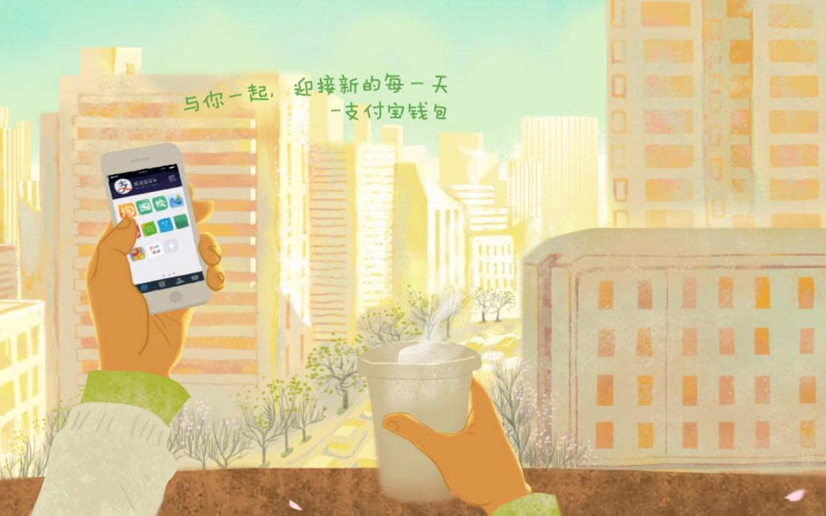 Source: Alipay.com