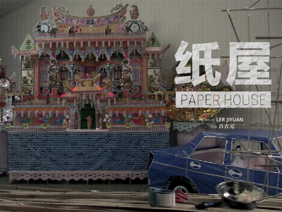 Paper House, a Singaporean short by Ler Jiyuan, explores the dynamics of a family set against the backdrop of a traditional Chinese funeral. Photo: SCFF