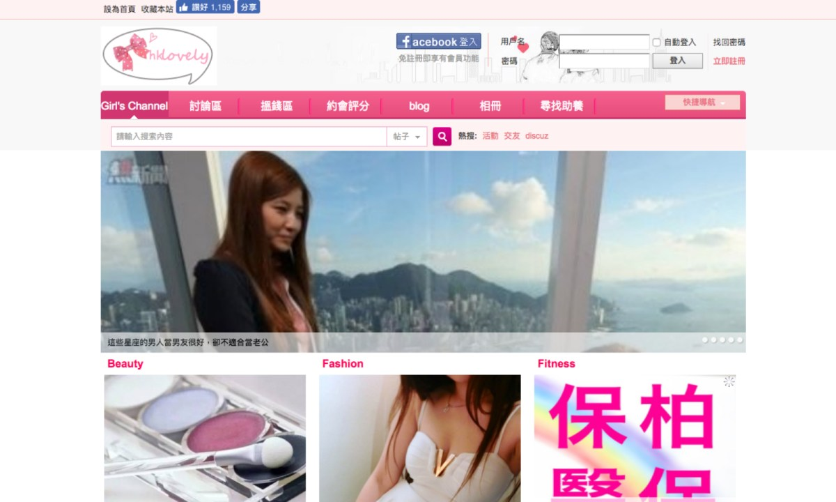 """Screen grab of the compensated dating site """"hklovely""""."""