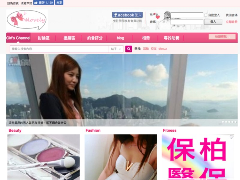 "Screen grab of the compensated dating site ""hklovely""."