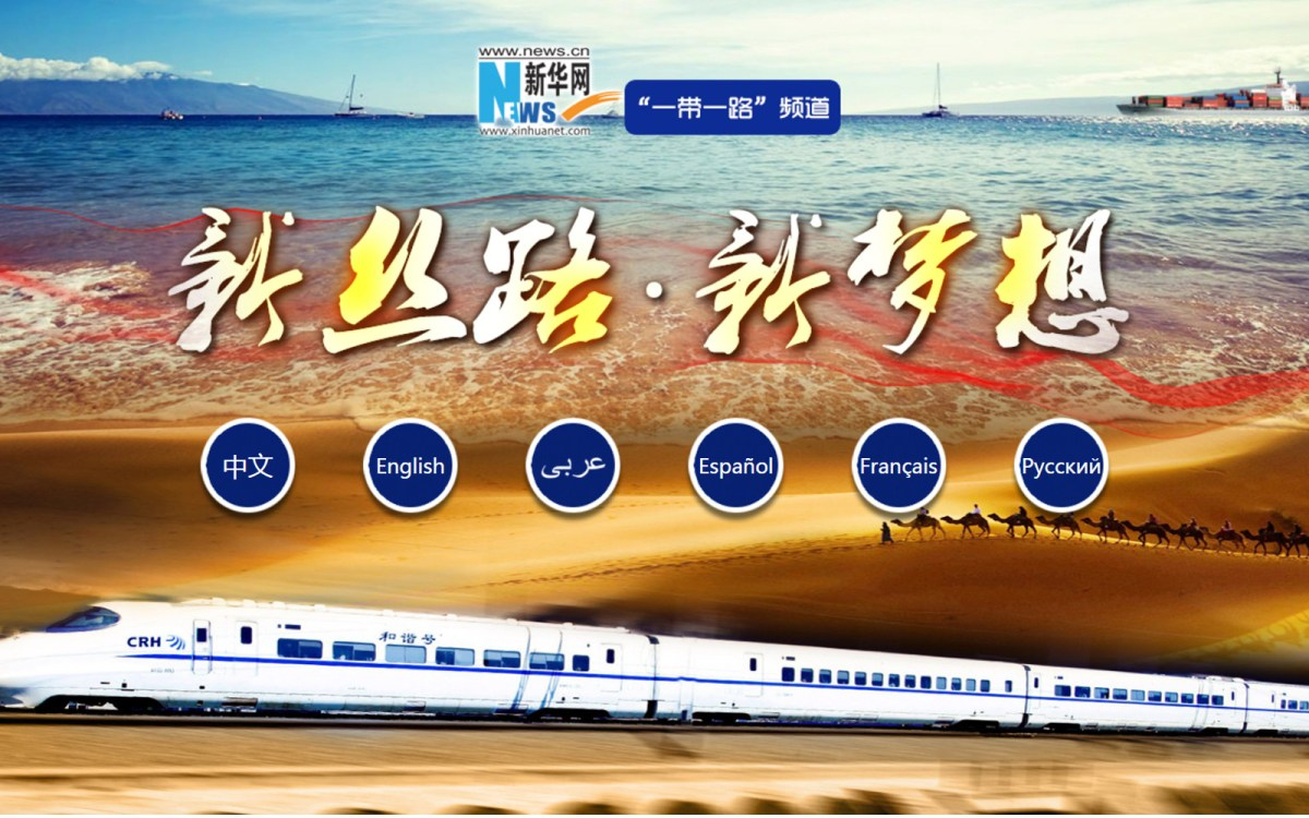 "The titel ""New Silk Road, New Dream"" is emblazoned accross Xinhua News Agency's One Belt, One Road page. Source: Xinhua"