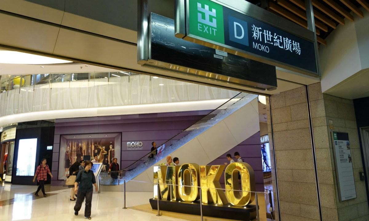 MOKO shopping mall, Mong Kok, Kowloon. Photo: Wikimedia Commons