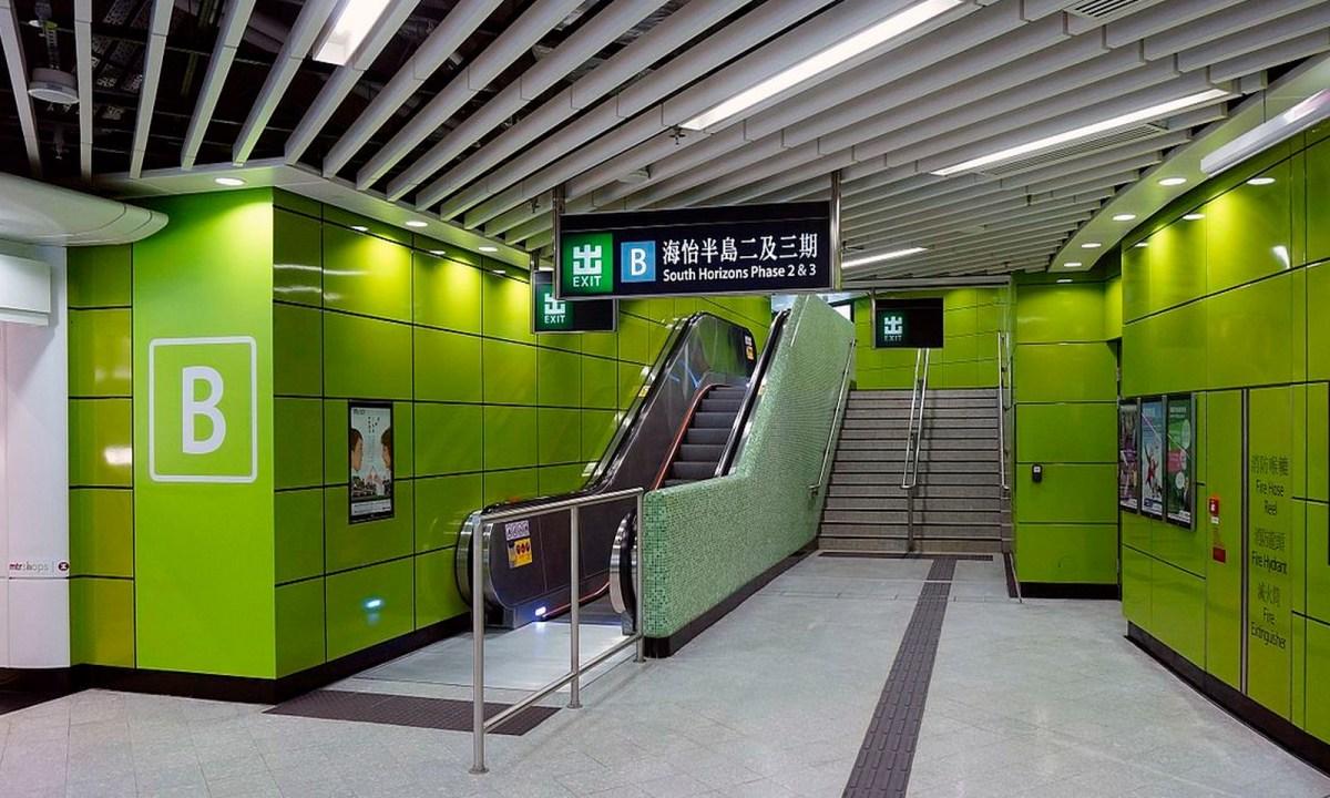 South Horizons MTR station on Hong Kong Island. Photo: Wikimedia Commons.
