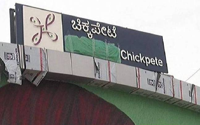 A file photo of a sign that was painted over by anti-Hindi activists in Bangalore. Photo: India Today