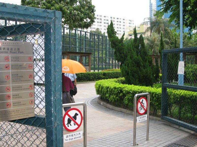 Carpenter Road Park in Kowloon City. Photo: Wikimedia Commons