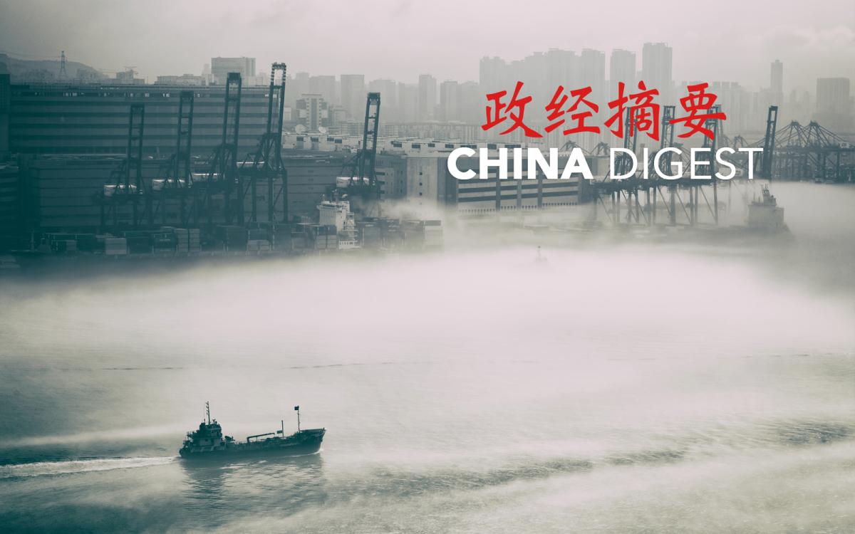 China Digest 10