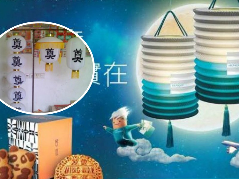 Blue and white lanterns, similar to funeral laterns (inset), are seen in an advertisement. Photo: Airport Authority Hong Kong