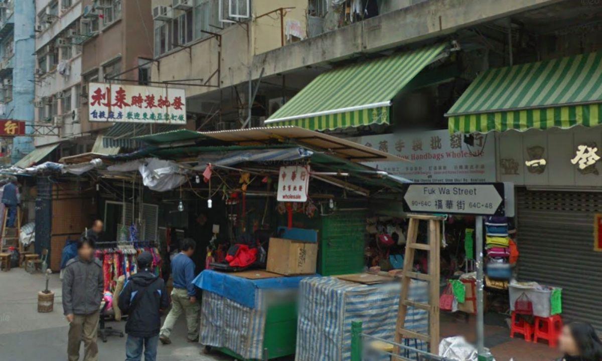 Fuk Wa Street in Sham Shui Po, Kowloon. Photo: Google Maps