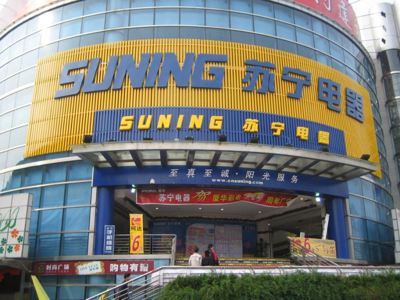 A Suning store. Photo: Wikimedia Commons