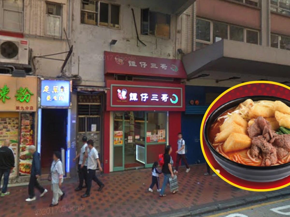 Tam Jai Samgor Mixian. Photo: Google Maps