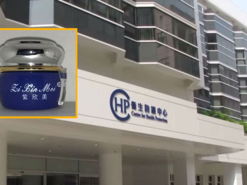 Beware: This is a highly toxic face cream. Photos: Hong Kong Government