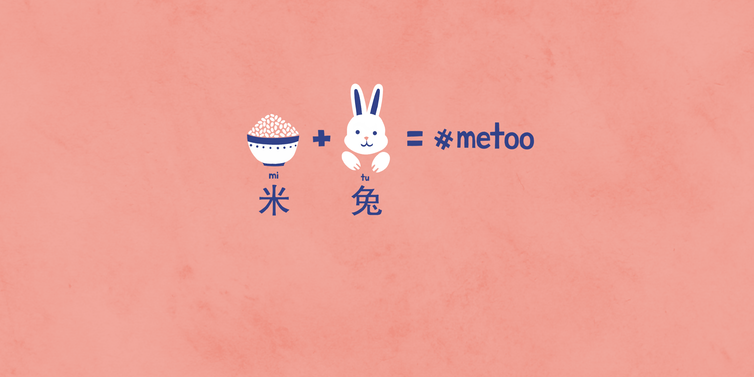 In Chinese, the phrase 'rice bunny' is pronounced as 'mi tu' and has become a nickname for the #MeToo campaign. Illustration: Marcella Cheng/The Conversation NY-BD-CC