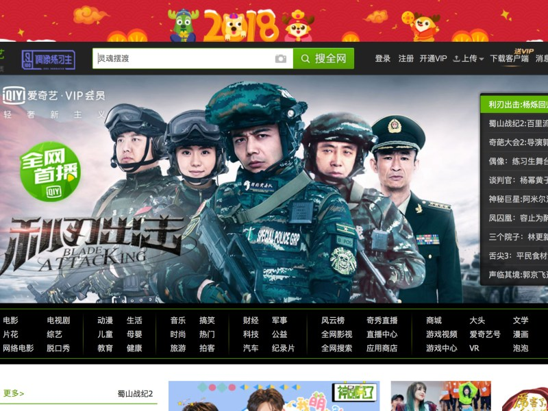 The homepage of iQiyi, one of China's mainstream online video platform.