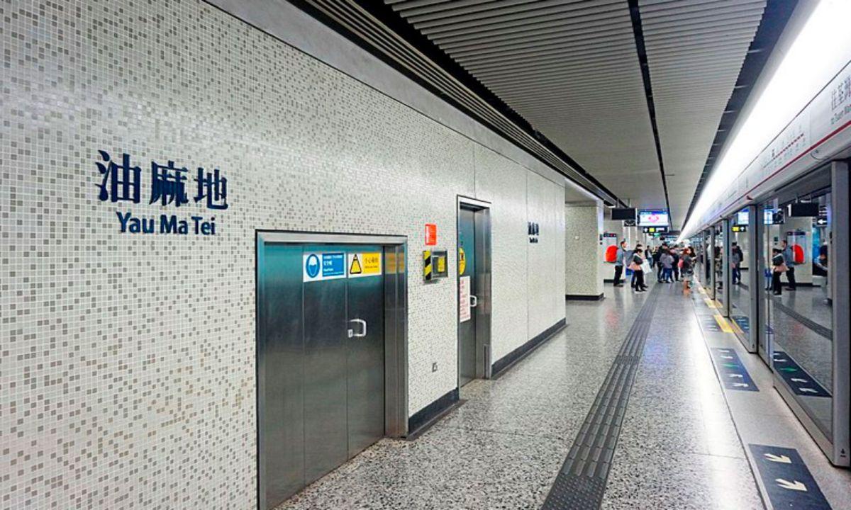 Yau Ma Tei StationPhoto: Wikimedia Commons
