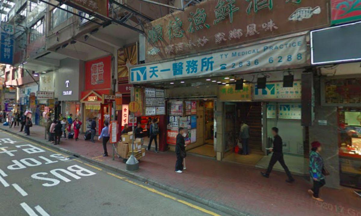 Causeway Bay on Hong Kong Island. Photo: Google Maps