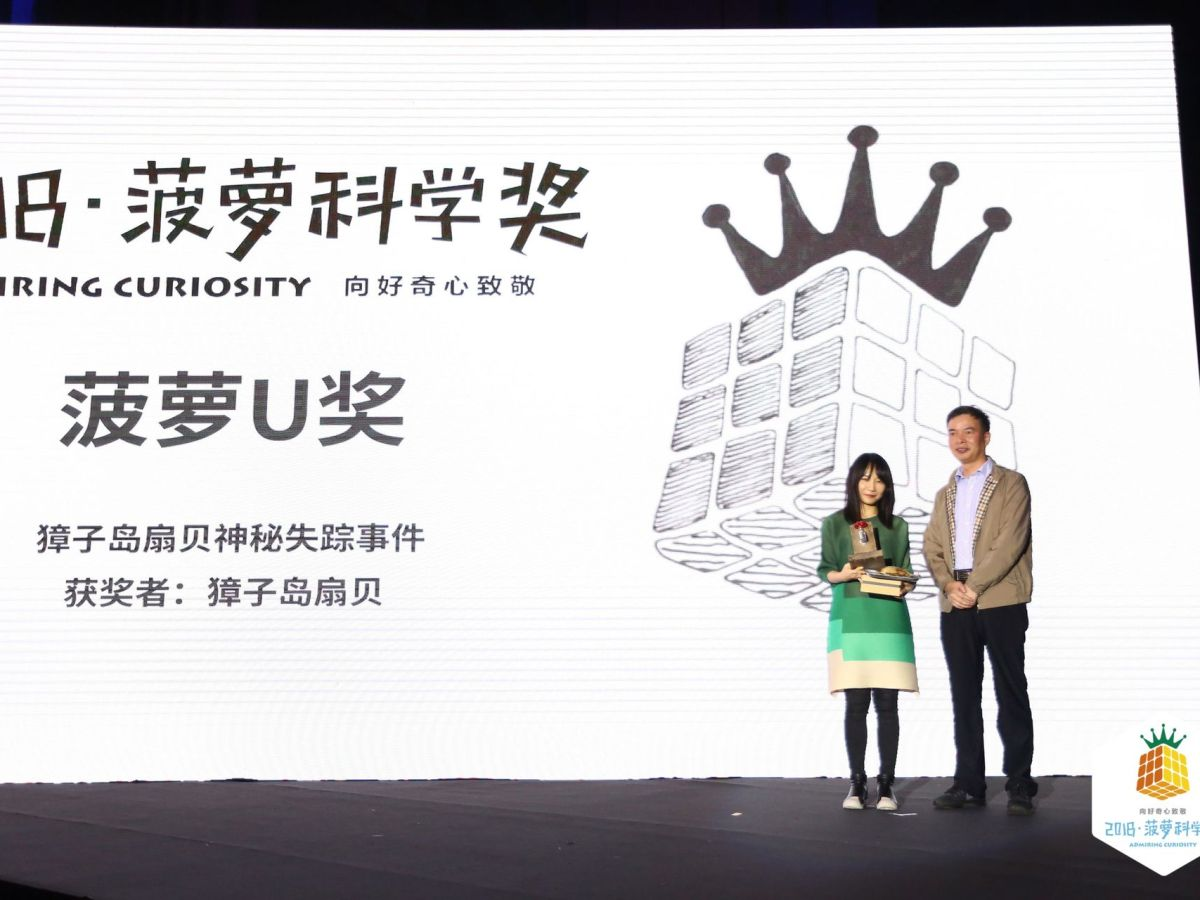 Organizers of the award, including the semi-official Zhejiang Provincial Association of Science and Technology, said they wanted to encourage innovation. Photo: Handout