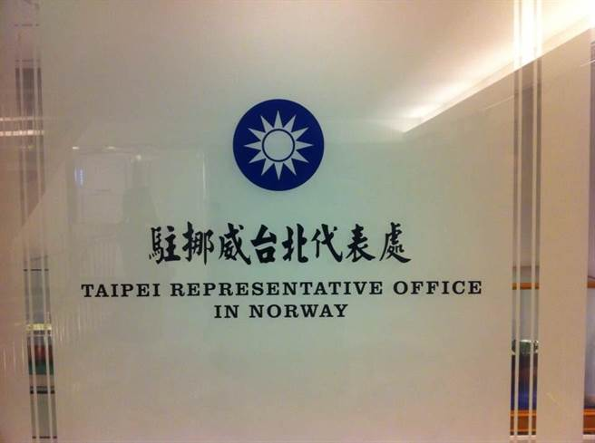 A file photo of Taipei's de facto embassy in Oslo, Norway. Photo: Handout