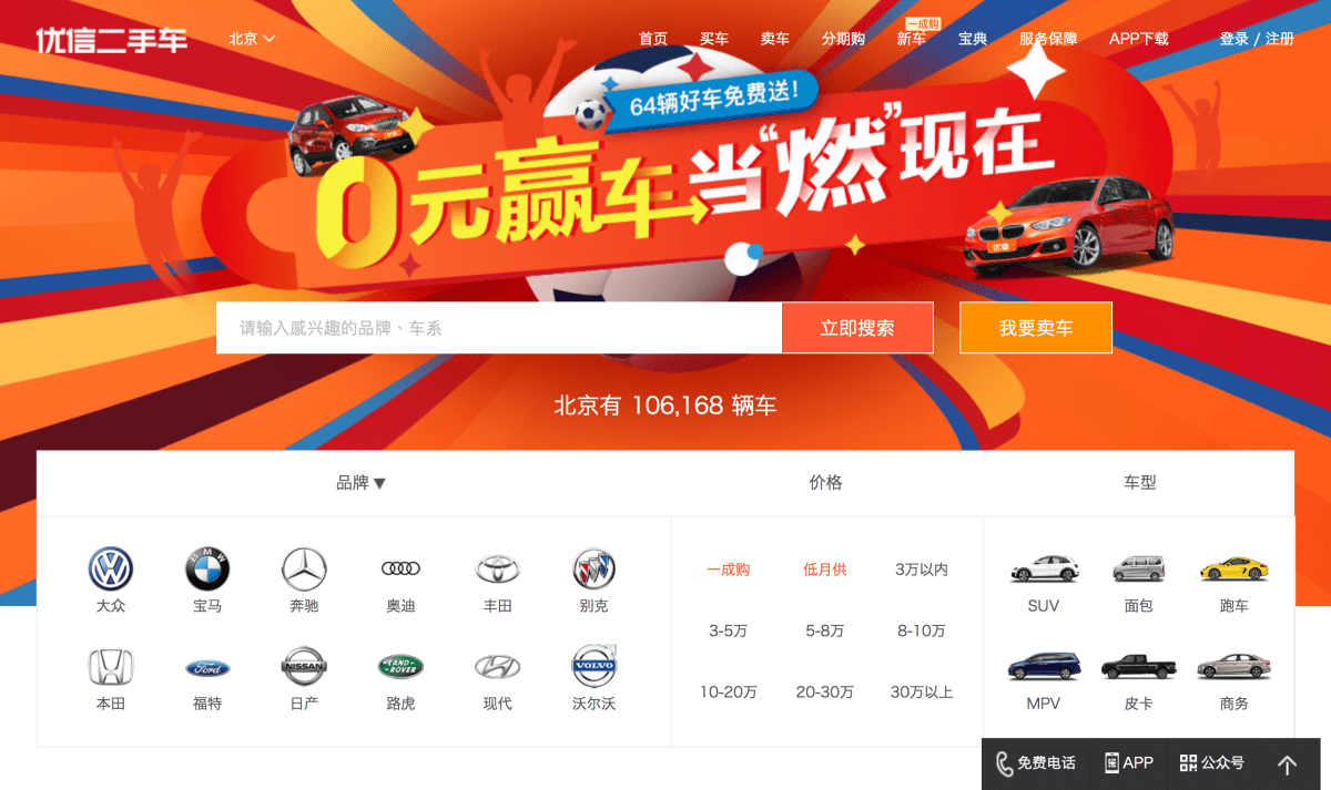 The homepage of Uxin, a Chinese used car trading platform.