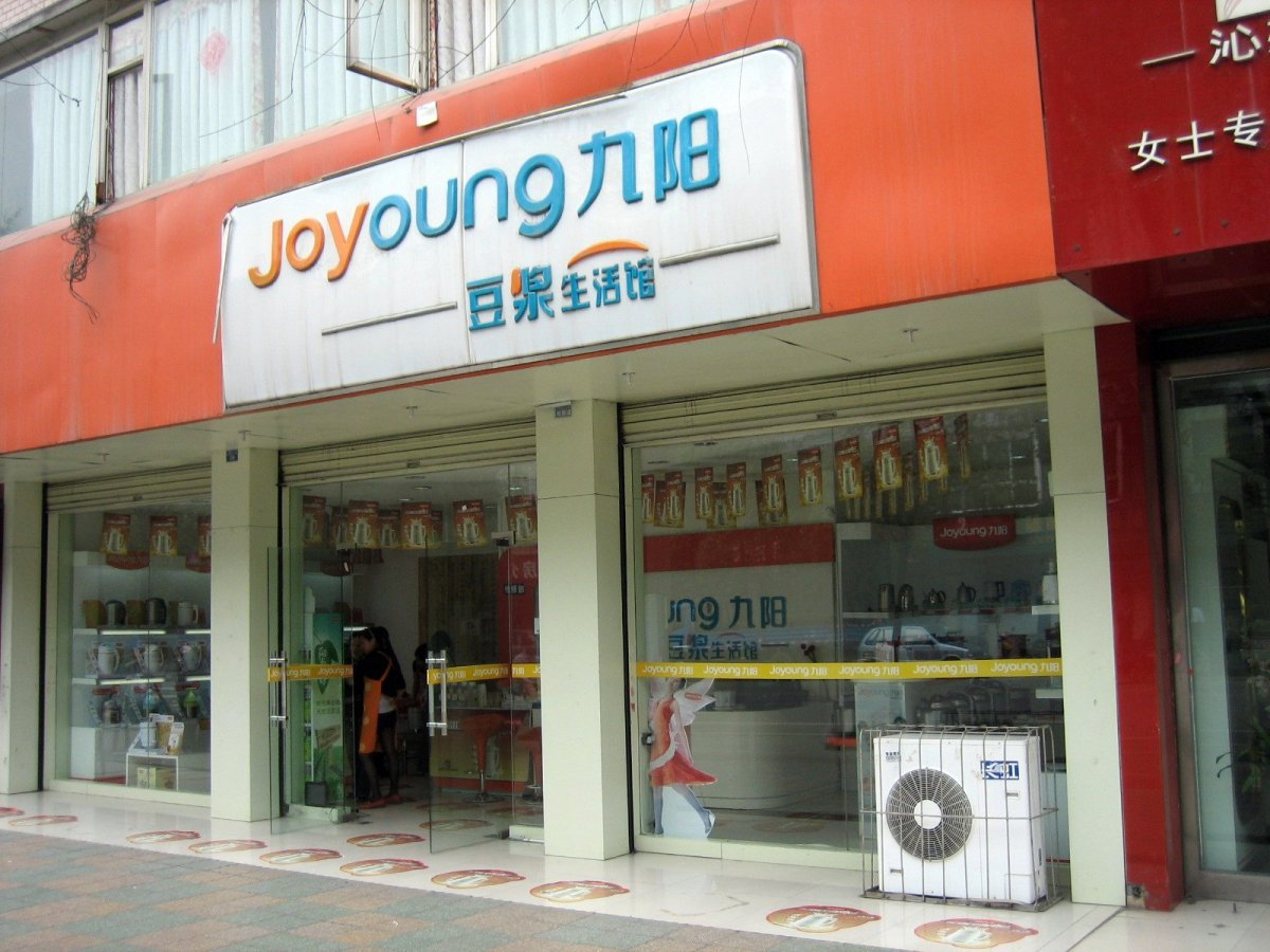 Joyoung Distributor Shop. Photo: Flickr/Prince Roy
