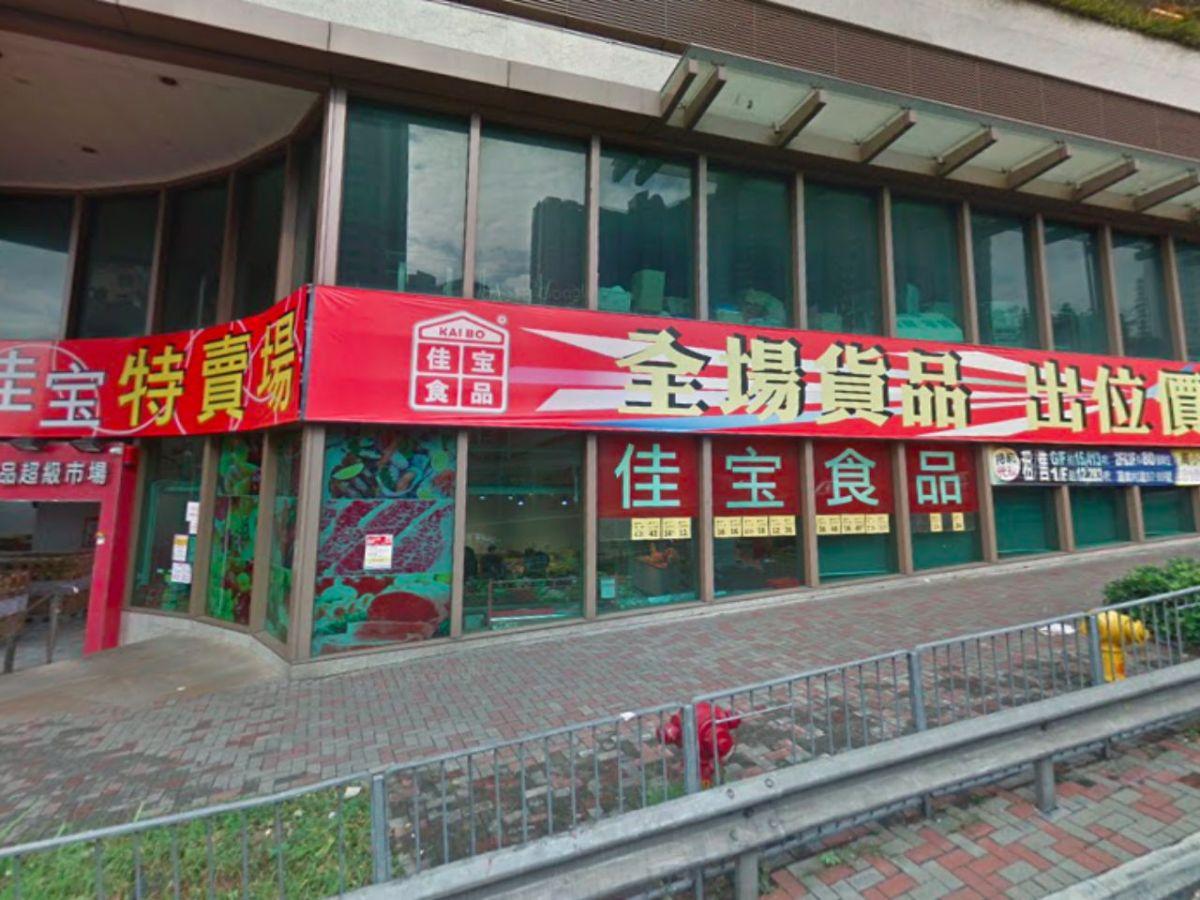 San Po Kong, Kowloon Photo: Google Maps