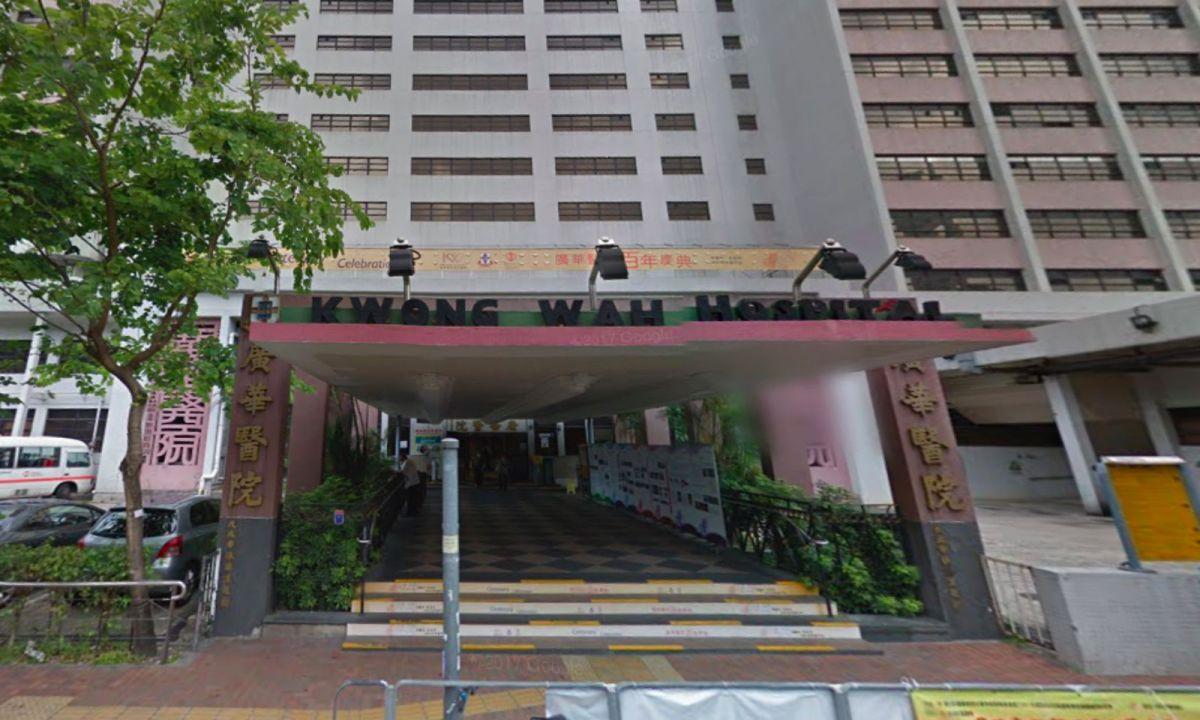 Kwong Wah Hospital in Kowloon, Hong Kong. Photo: Google Maps