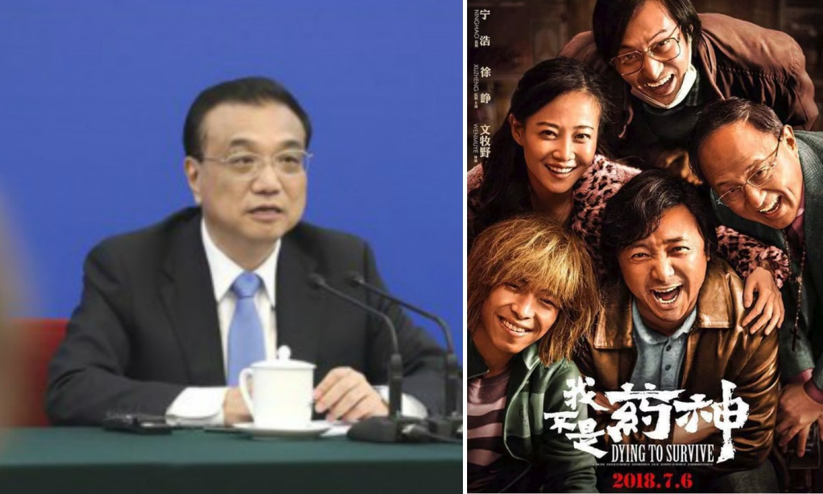 """Li Keqiang ordered lower cancer drug prices after the success of a movie entitled """"Dying To Survive"""". Photo: People.com.cn, Baidu"""